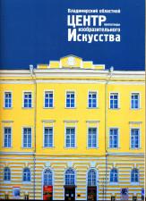 Обложка книги Владимирский областной центр искусств