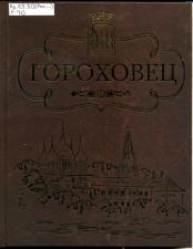 Обложка книги Гороховец