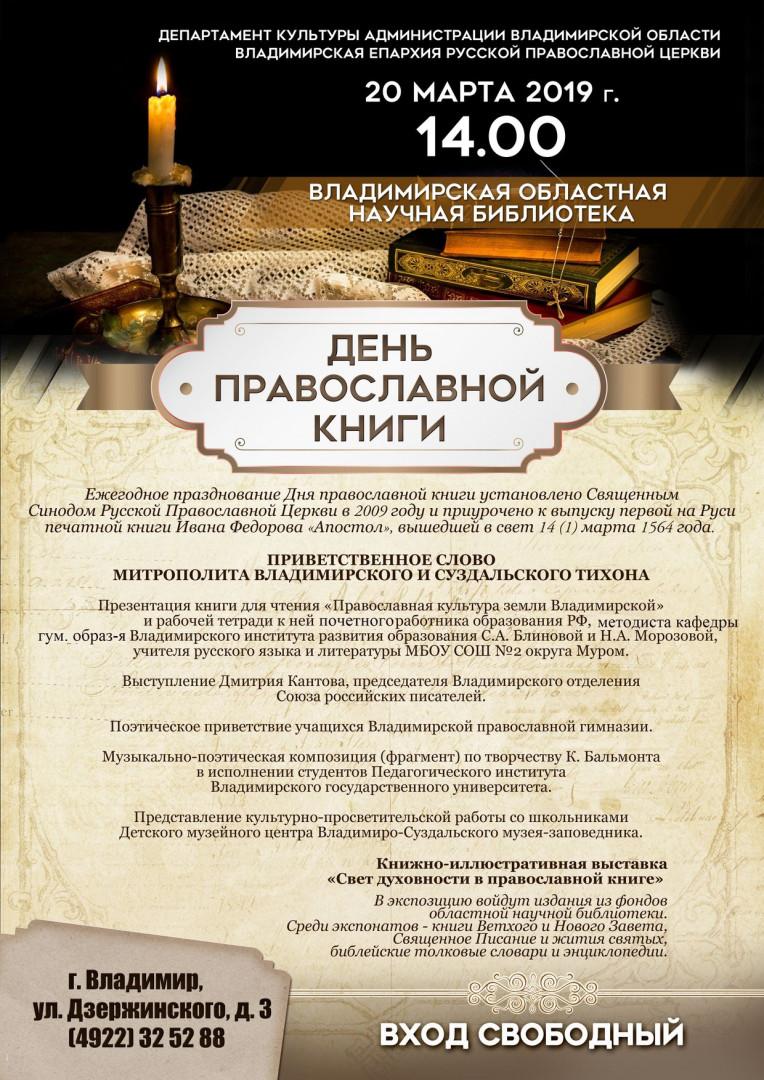 Афиша День православной книги
