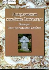 Обложка книги Исторические кладбища