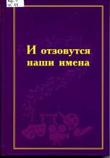 Обложка книги И отзовутся наши имена