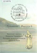 изображение собора и монаха