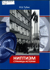 Обложка книги НИПТИЭМ