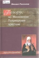 изображение священника