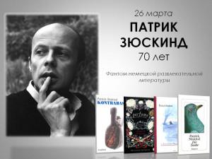 портрет патрика зюскинда и изображение обложек его книг