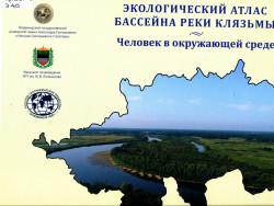 Обложка книги Экологический атлас