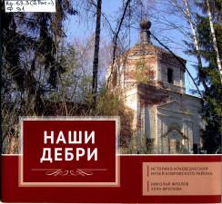 Обложка книги Наши Дебри