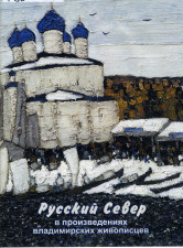 Обложка книги Русский север