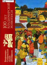 Обложка книги 100 лет Владимирской живописи