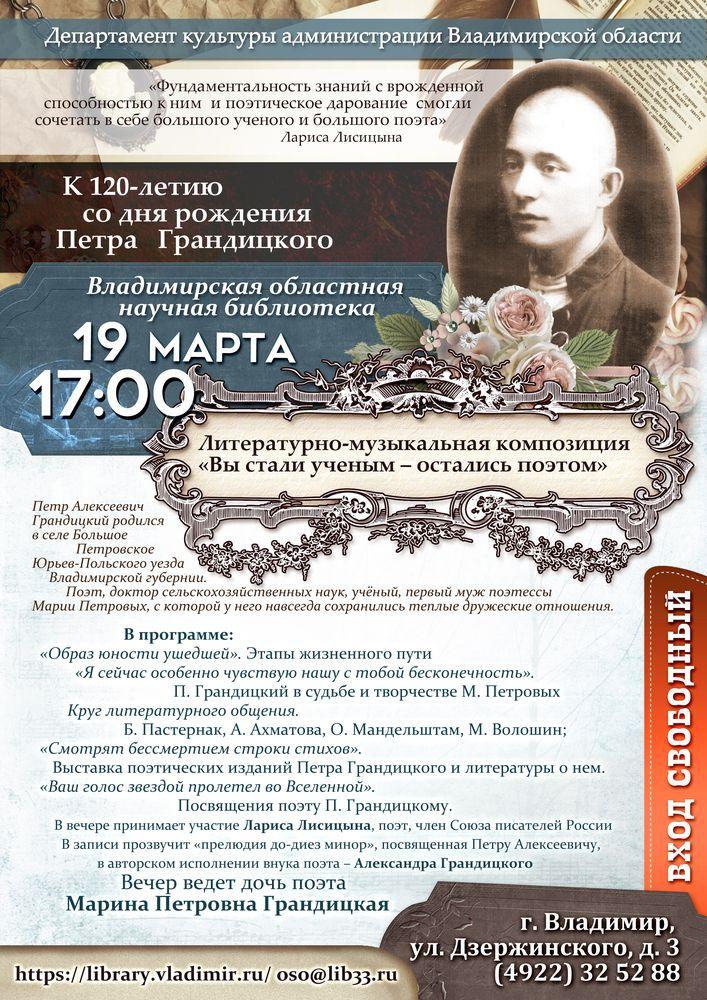 афиша Вечера памяти Петра Грандицкого