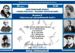 Афиша Гостиной