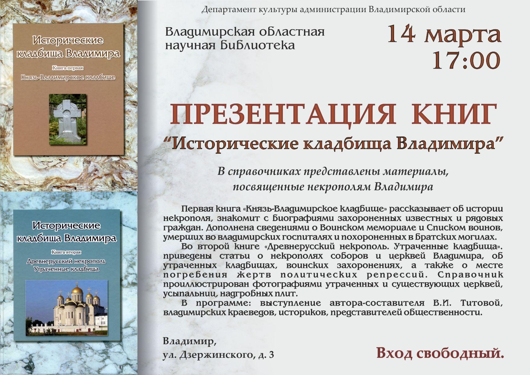 "Презентация книг ""Исторические кладбища Владимира"""