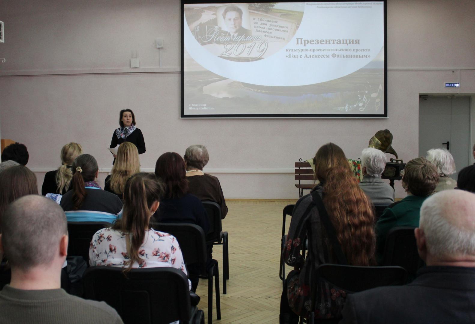 Ирина МИшина рассказывает о мероприятиях в год Фатьянова