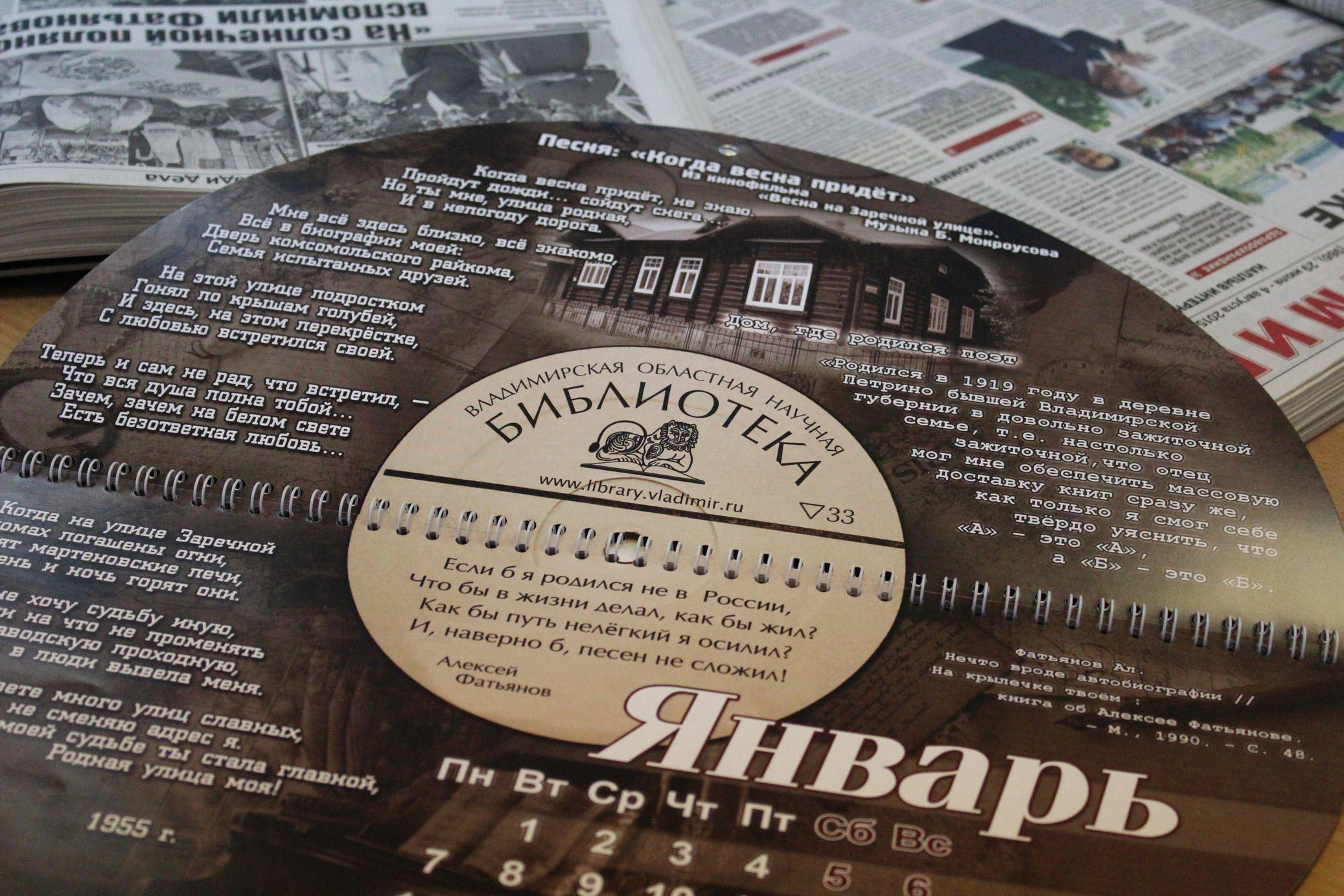Календарь к 100-летию Фатьянова