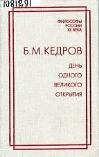 Обложка книги Б.М. кудров День одного великого открытия