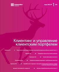 Обложка журнала Клиентинг и управление клиентским портфелем