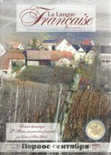 вид французской деревни