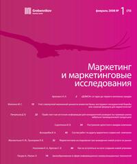 Обложка журнала Маркетинг и маркетинговые исследования