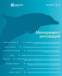 Обложка журнала менеджмент инноваций