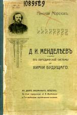 Обложка книги Н. Морозов Д. И. Менделеев и значение его периодической системы для химии будущего