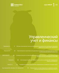 Обложка журнала Управленческий учет и финансы