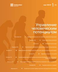 Обложка журнала Управление человеческим потенциалом