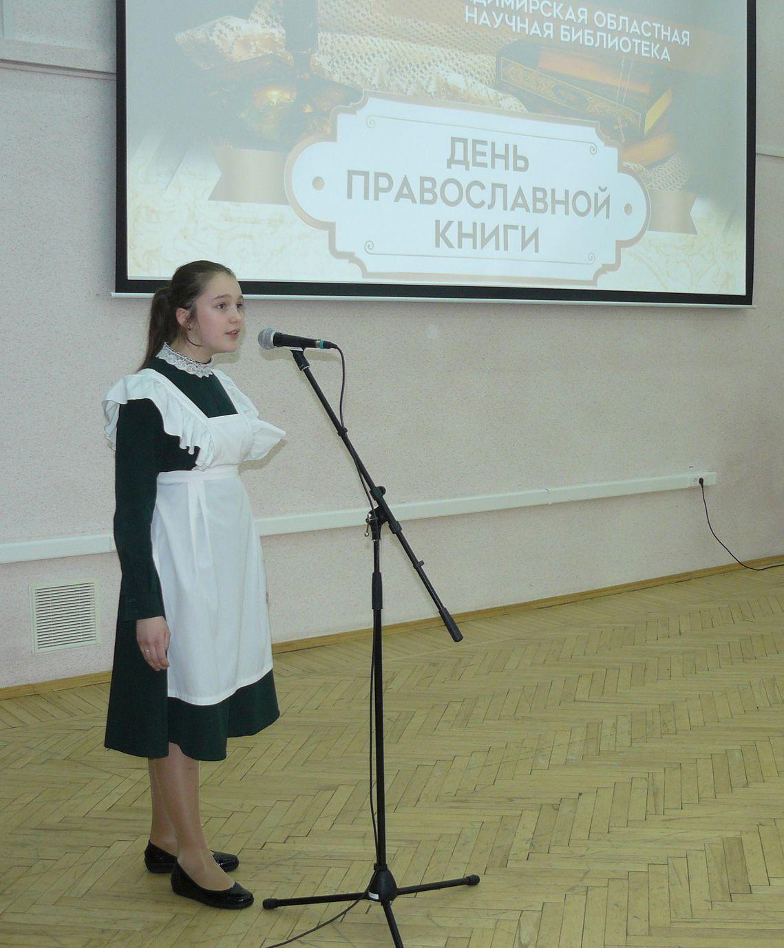 гимназистка 7 класса православной гимназии г. Владимира Юлию Черемных
