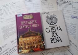 книги про театр и патенты