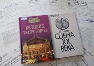 театр и патенты