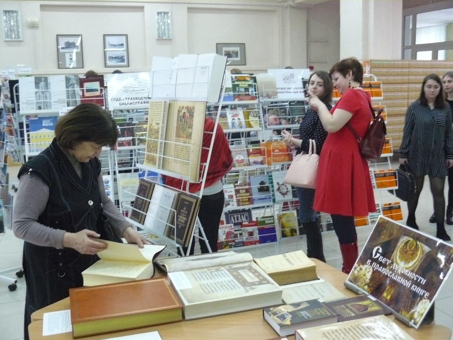 Посетители библиотечной выставки