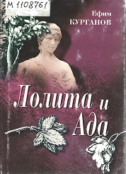 бюст женщины, цветы, деревья