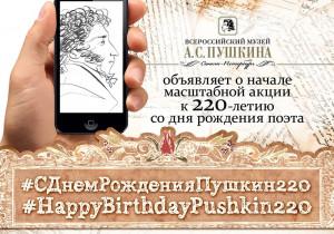 Афиша акции Всероссийского музея А.С. Пушкина