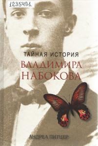 портрет элегантного мужчины и бабочка на плече
