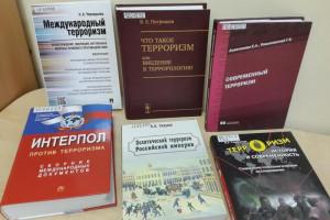 Разноцветные обложки книги на столе на тему борьбы с террором