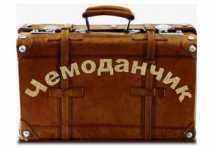Коричневый кожаный чемоданчик