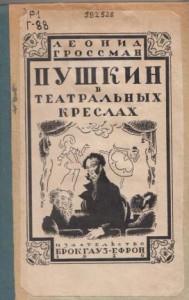 """Обложка книги Гроссман Л.П. """"Пушкин в театральных креслах"""""""