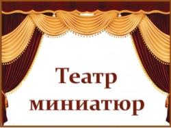 Площадка Театр миниатюр