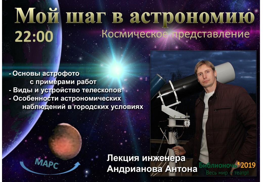 Афиша астрономии