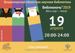 Афиша библионочи-2019