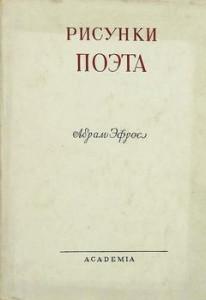 """Обложка книги А. Эфроса """"Рисунки поэта"""""""