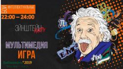 Афиша Эйнштейн