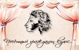 """Театрально-литературная викторина """"Почётный гражданин кулис..."""""""