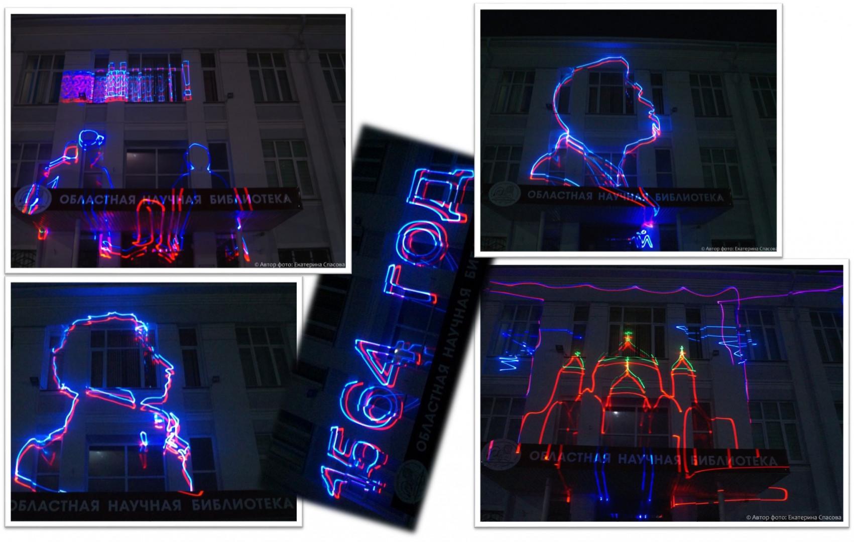 Фрагменты лазерного представления
