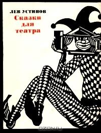 """Обложка книги Л. Устинова """"Сказки для театра"""""""