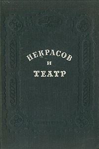 """Обложка книги """"Некрасов и театр"""""""