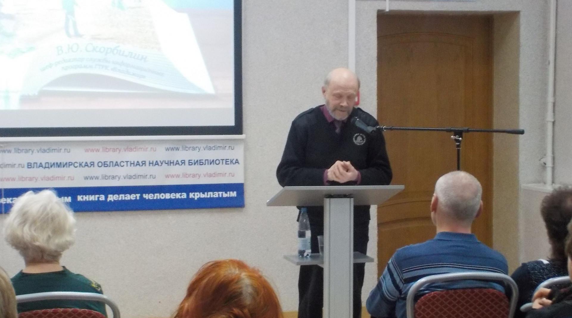 Выступление Валерия Скорбилина