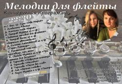 Афиша концерта Мелодии для флейты