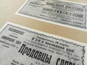 Афиши к спектаклям владимирского губернского театра