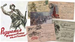 Открытки Великой Отечественной войны