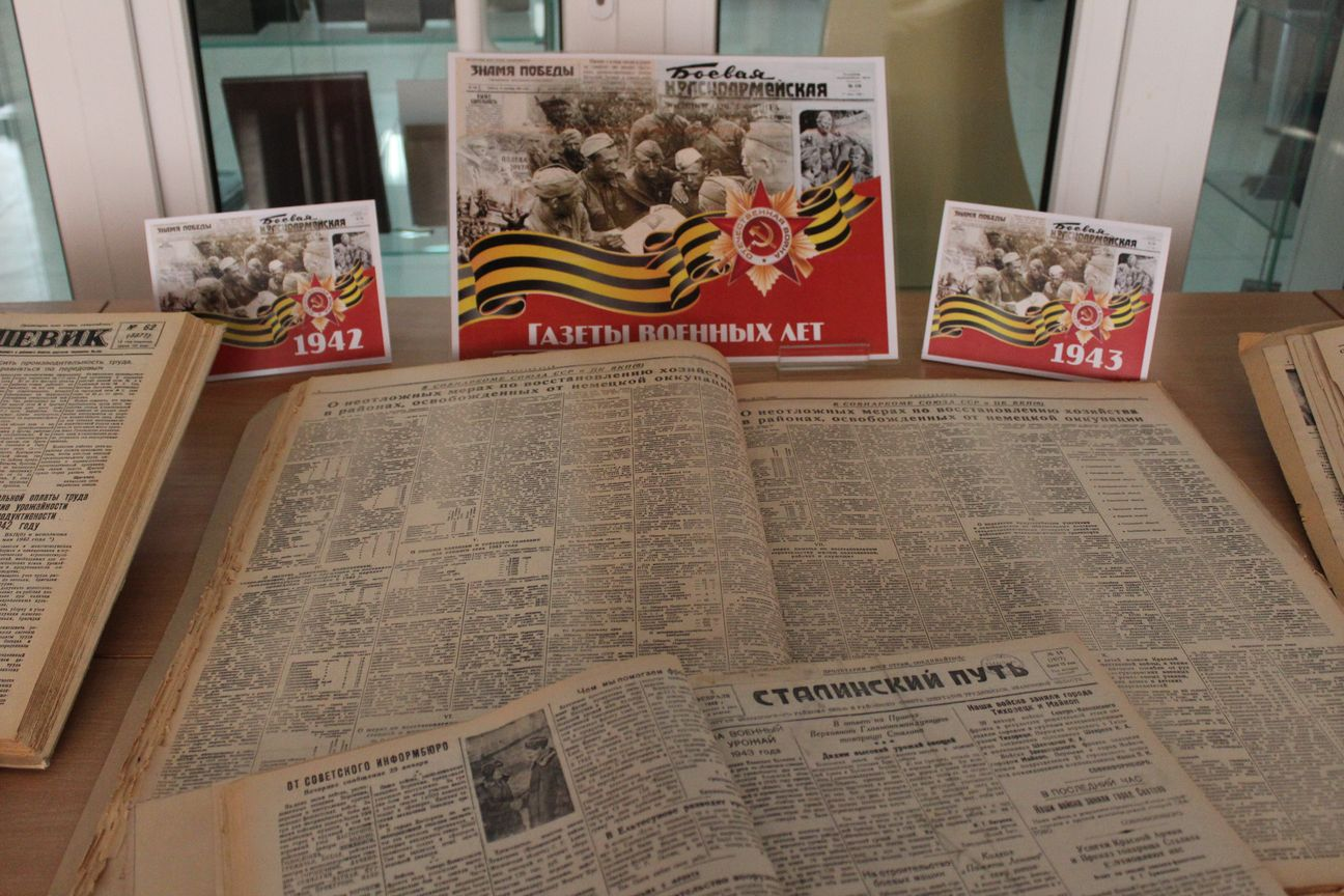 Газеты военных лет